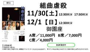 11.30~12.1組曲虐殺 好評発売中