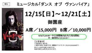 12.15~12.21ダンスオブ9.8発売