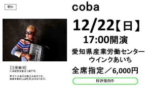 12.22coba発売中