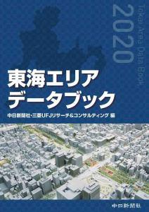 2020東海エリアデータブックカバー