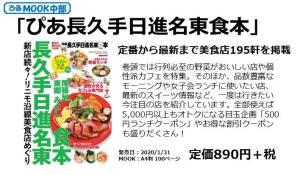 ぴあ長久手日進名東食本