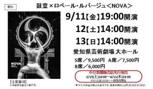 9.11~9.13鼓童