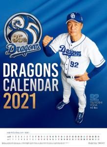 2021カレンダー(壁掛け)