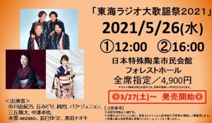 5.26東海ラジオ大歌謡祭
