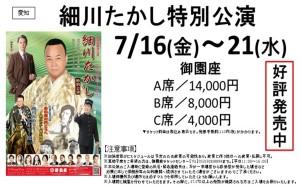 7.16~7.21細川たかし