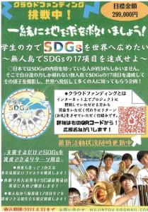 東郷高校SDGsチラシ