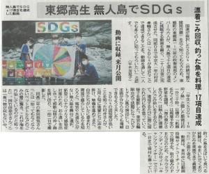 東郷高校SDGs新聞