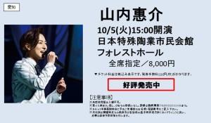 10.5山内惠介